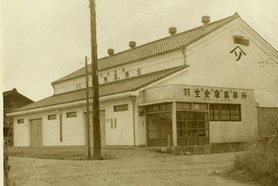 昭和35年 第一号倉庫