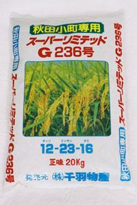 あきたこまち専用肥料 スーパーリミテッド G236号