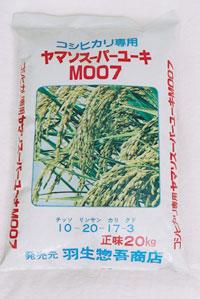 コシヒカリ専用肥料 ヤマソスーパーユーキ M007