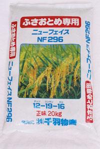 ふさおとめ専用肥料 ニューフェイス NF296