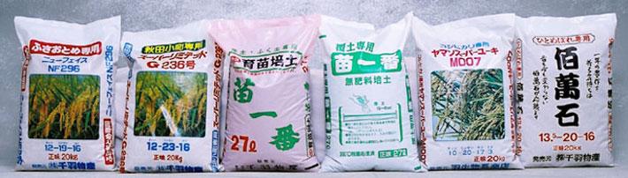 PB肥料・培土